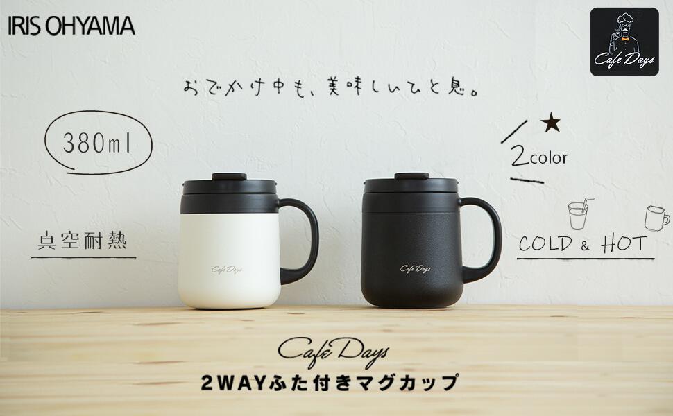 2wayふた付きマグカップ カフェデイズ