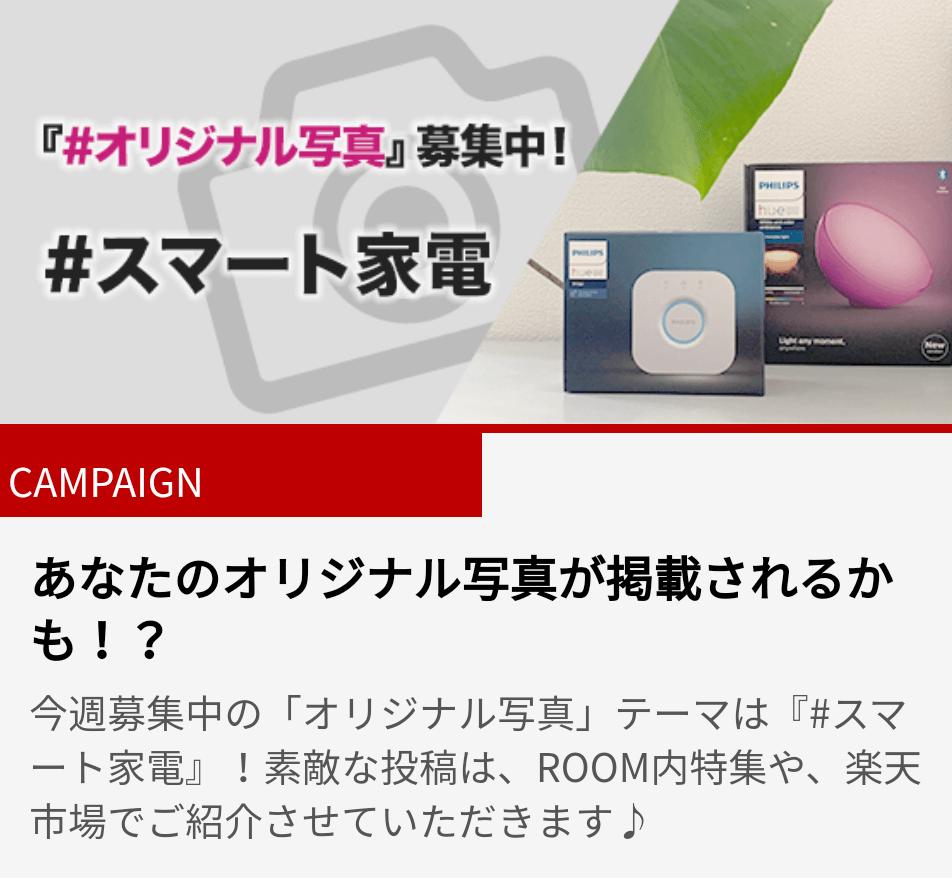 楽天ROOM特集テーマキャンペーン