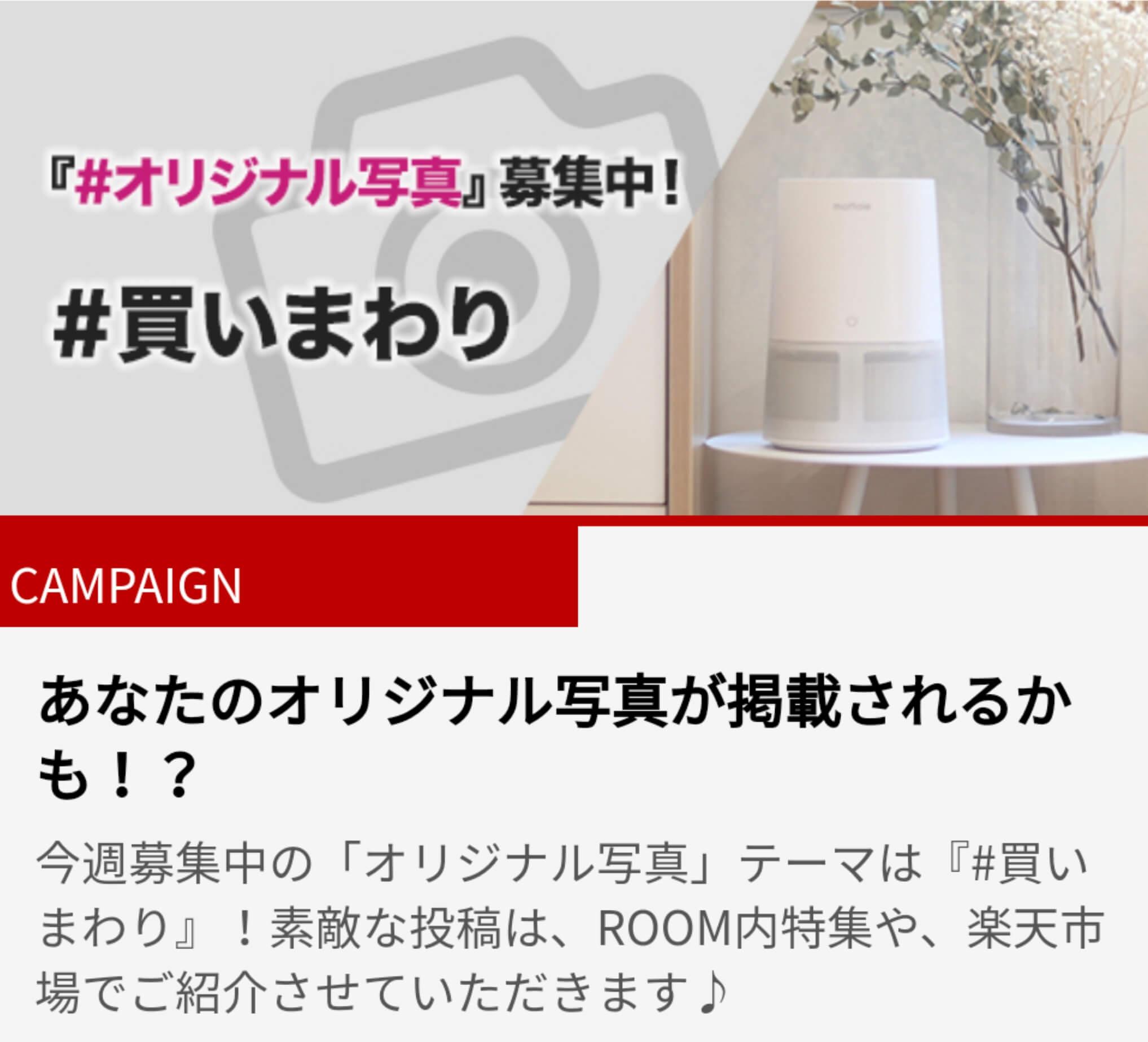 楽天ROOMキャンペーン