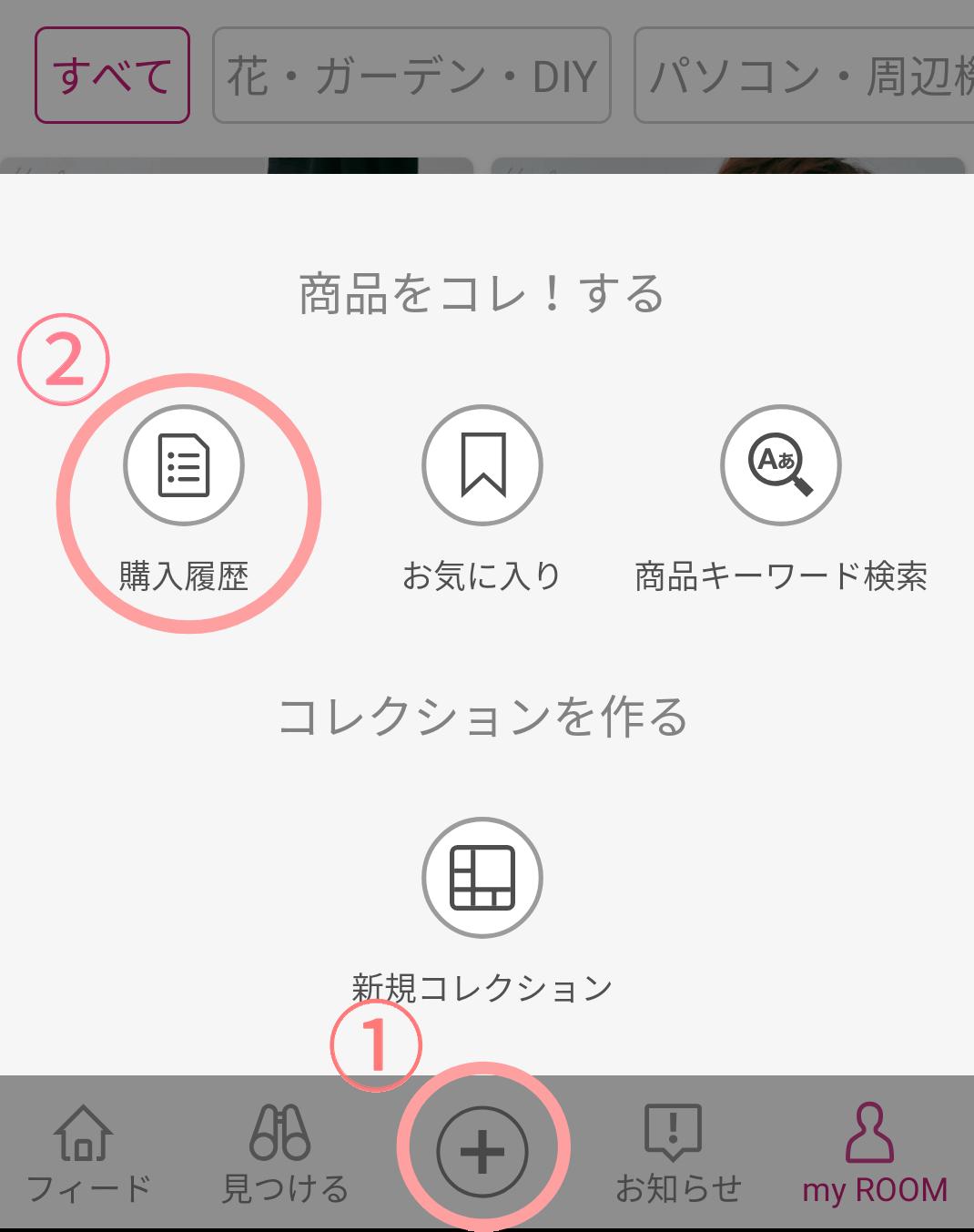 楽天ROOMから購入履歴