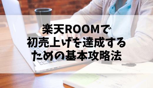 初心者必見!楽天ROOMで購入してもらいポイントゲットする基本の攻略法