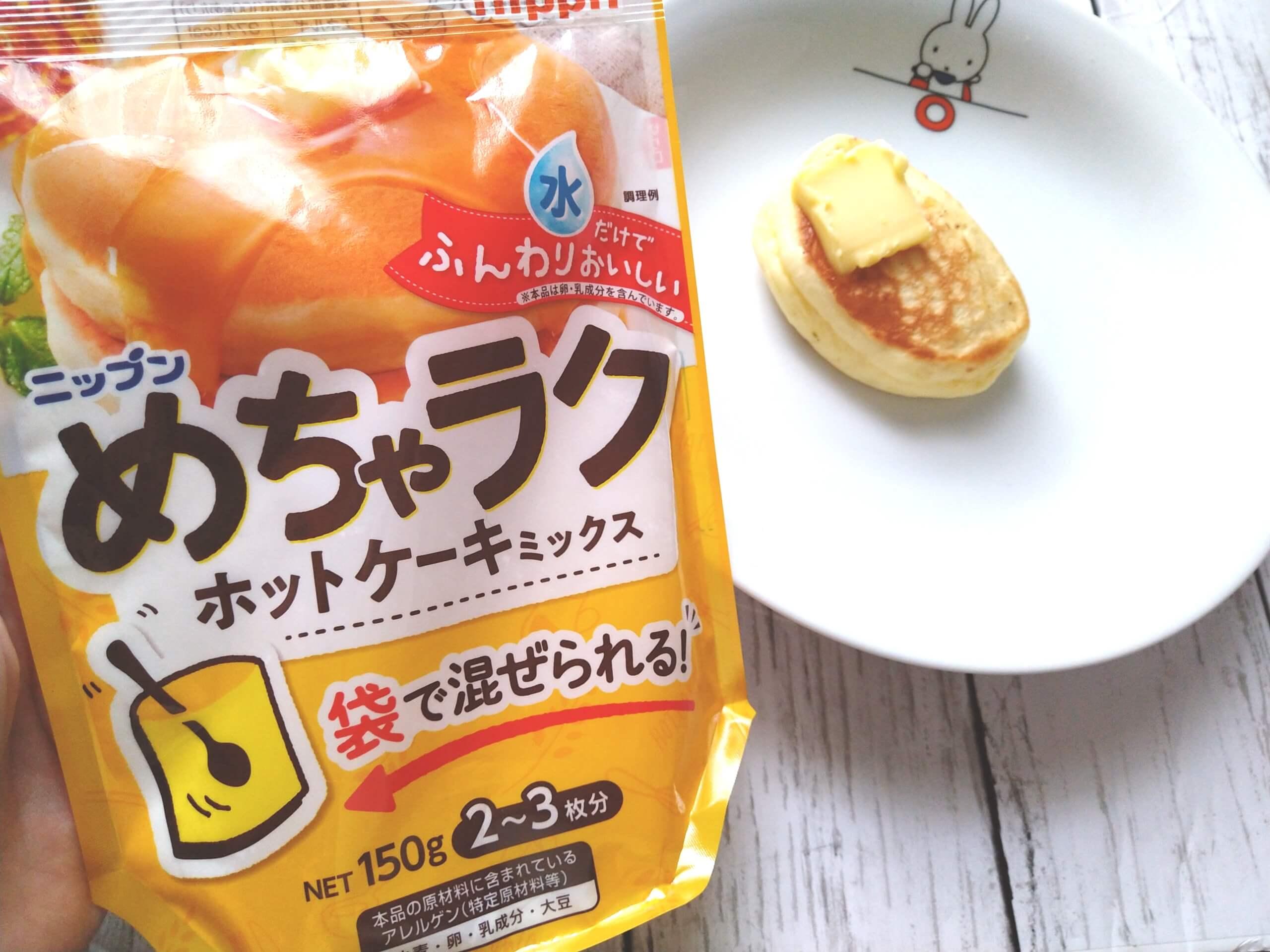 めちゃラクホットケーキミックスとホットケーキ