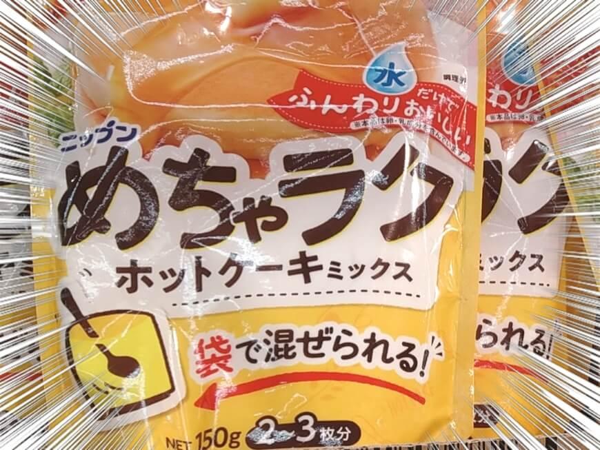 めちゃラクホットケーキミックス アップ
