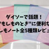 DAISOで話題『もしもノート』を活用して万が一のときに役立てよう【全5種類レビュー】