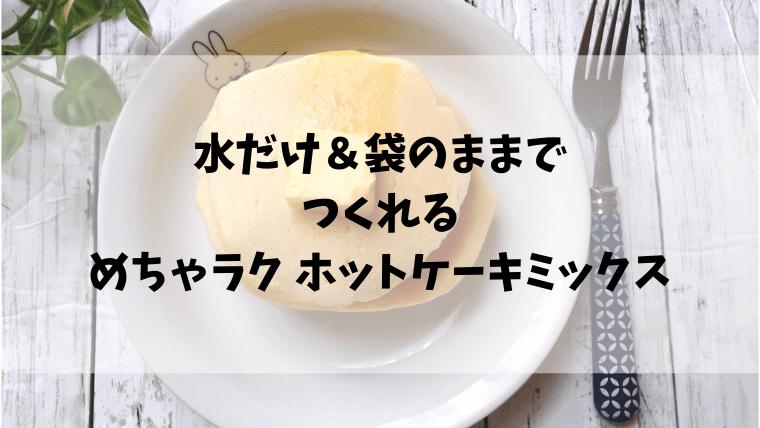 めちゃラク ホットケーキミックス
